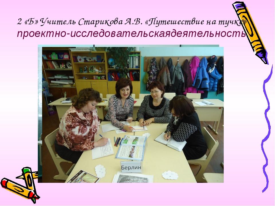2 «Б» Учитель Старикова А.В. «Путешествие на тучке» проектно-исследовательска...