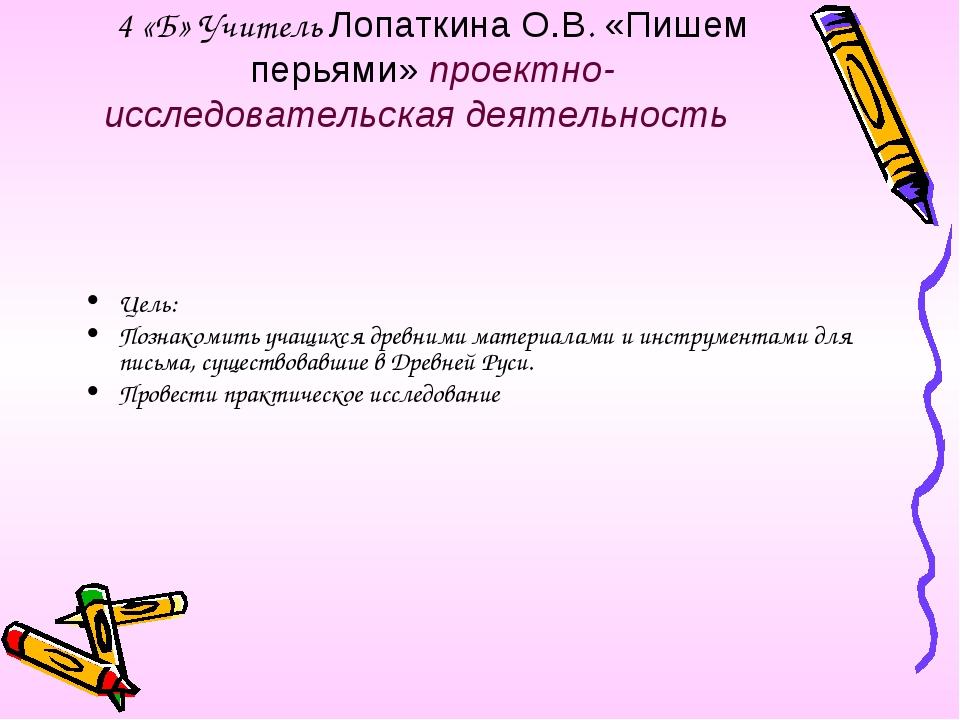 4 «Б» Учитель Лопаткина О.В. «Пишем перьями» проектно-исследовательская деяте...