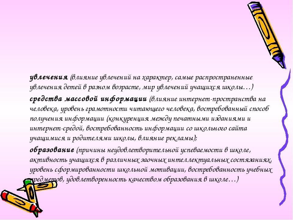 увлечения (влияние увлечений на характер, самые распространенные увлечения де...