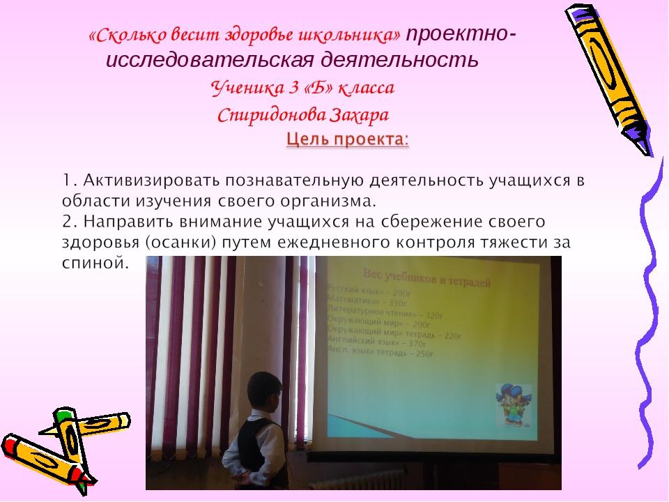«Сколько весит здоровье школьника» проектно-исследовательская деятельность Уч...