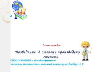 7 класс алгебра Возведение в степень произведения и степени (Урок №40)