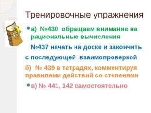 Тренировочные упражнения а) №430 обращаем внимание на рациональные вычисления