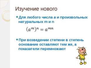 Изучение нового Для любого числа а и произвольных натуральных m и n При возве
