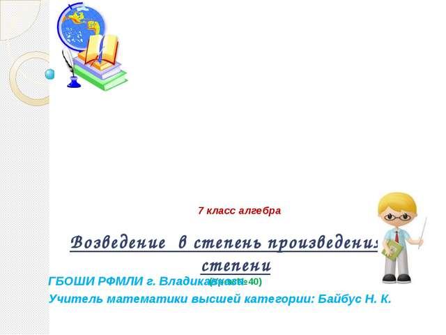 7 класс алгебра Возведение в степень произведения и степени (Урок №40)...