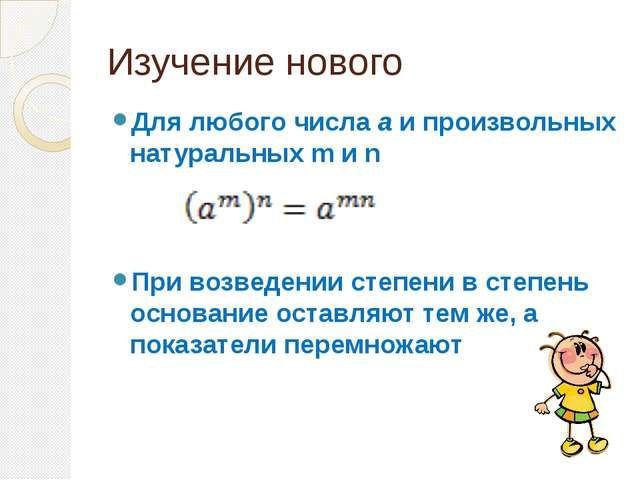 Изучение нового Для любого числа а и произвольных натуральных m и n При возве...