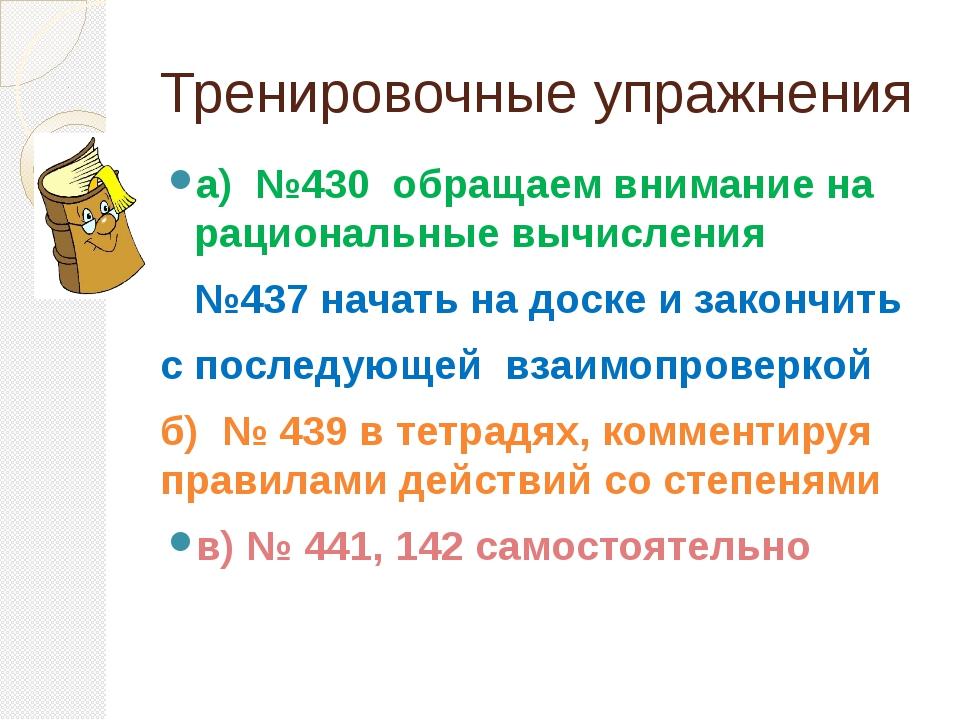 Тренировочные упражнения а) №430 обращаем внимание на рациональные вычисления...