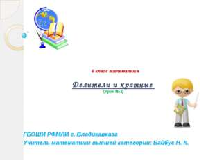 6 класс математика Делители и кратные (Урок №1) ГБОШИ РФМЛИ г. Владик