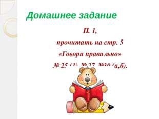 Домашнее задание П. 1, прочитать на стр. 5 «Говори правильно» № 25 (1) № 27 №