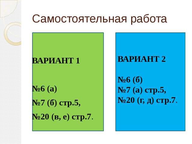 Самостоятельная работа ВАРИАНТ 1 №6 (а) №7 (б) стр.5, №20 (в, е) стр.7. В...
