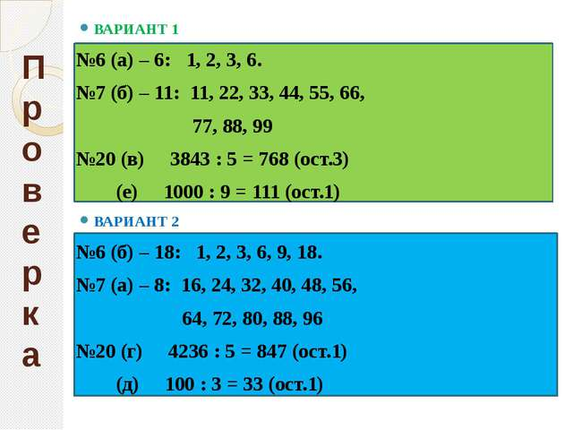 Проверка ВАРИАНТ 1 №6 (а) – 6: 1, 2, 3, 6. №7 (б) – 11: 11, 22, 33, 44, 55,...