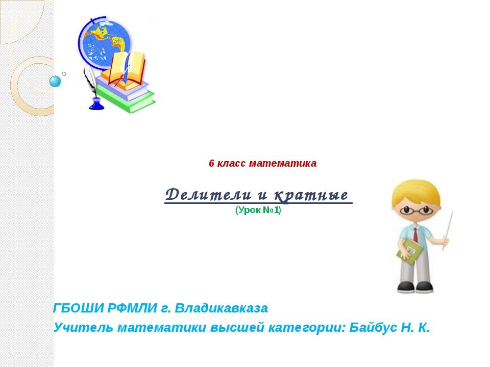 6 класс математика Делители и кратные (Урок №1) ГБОШИ РФМЛИ г. Владик...