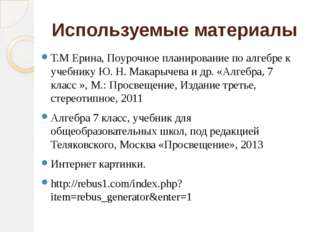 Используемые материалы Т.М Ерина, Поурочное планирование по алгебре к учебник
