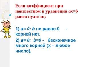 Если коэффициент при неизвестном в уравнении ax=b равен нулю то; 1) a= 0; b н