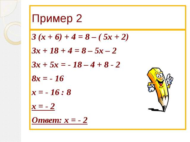 Пример 2 3 (х + 6) + 4 = 8 – ( 5х + 2) 3х + 18 + 4 = 8 – 5х – 2 3х + 5х = - 1...