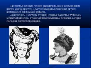 Прелестные женские головки украшали высокие сооружения из цветов, драгоценно