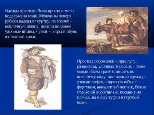 Одежда крестьян была проста и мало подвержена моде. Мужчины поверх рубахи над