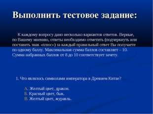 Выполнить тестовое задание: К каждому вопросу дано несколько вариантов ответо