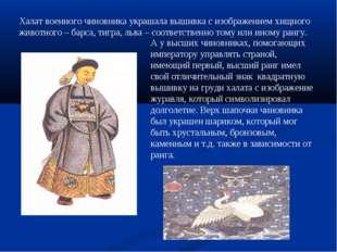 Халат военного чиновника украшала вышивка с изображением хищного животного –