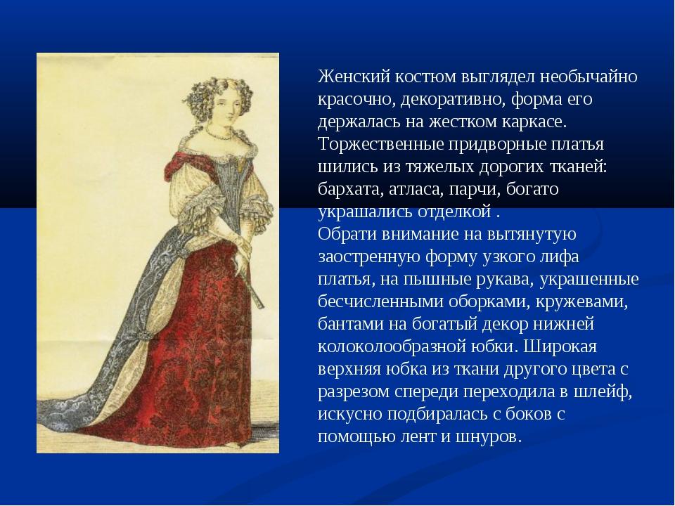 Женский костюм выглядел необычайно красочно, декоративно, форма его держалась...