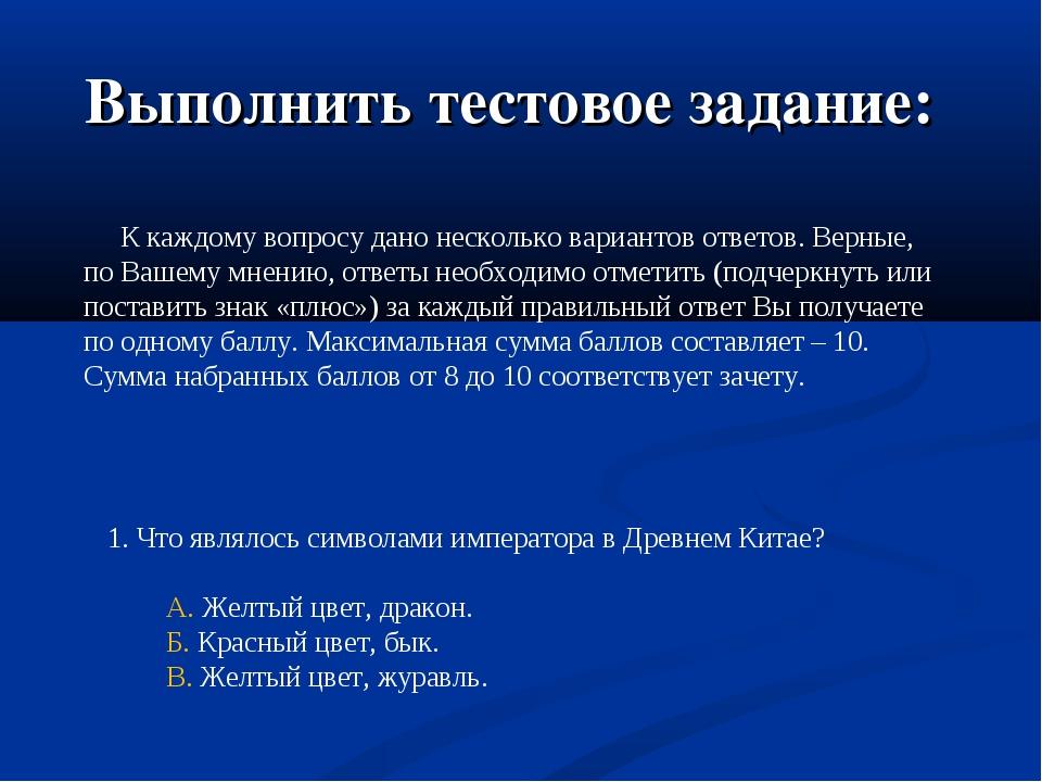 Выполнить тестовое задание: К каждому вопросу дано несколько вариантов ответо...
