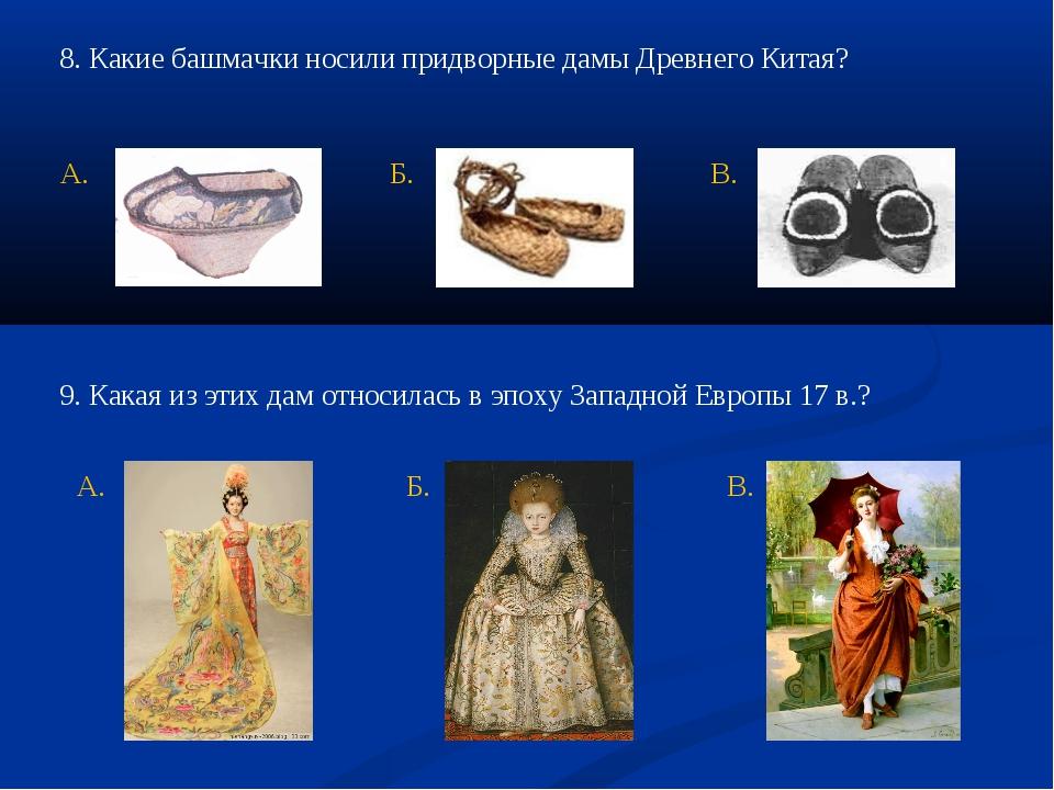 8. Какие башмачки носили придворные дамы Древнего Китая? 9. Какая из этих дам...