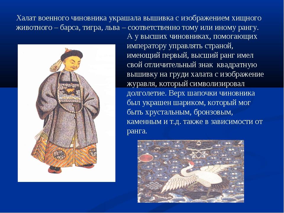 Халат военного чиновника украшала вышивка с изображением хищного животного –...