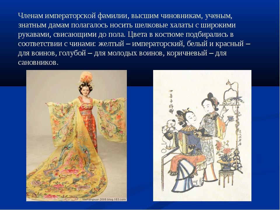 Членам императорской фамилии, высшим чиновникам, ученым, знатным дамам полага...