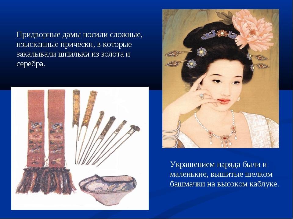 Придворные дамы носили сложные, изысканные прически, в которые закалывали шпи...