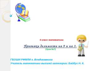 6 класс математика Признаки делимости на 9 и на 3. (Урок №7) ГБОШИ РФ