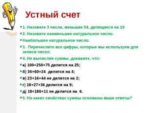 Устный счет 1. Назовите 3 числа, меньшие 54, делящиеся на 10 2. Назовите наим