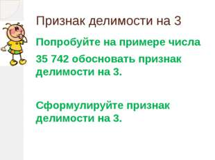 Признак делимости на 3 Попробуйте на примере числа 35 742 обосновать признак