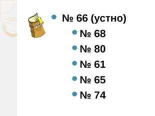 № 66 (устно) № 68 № 80 № 61 № 65 № 74