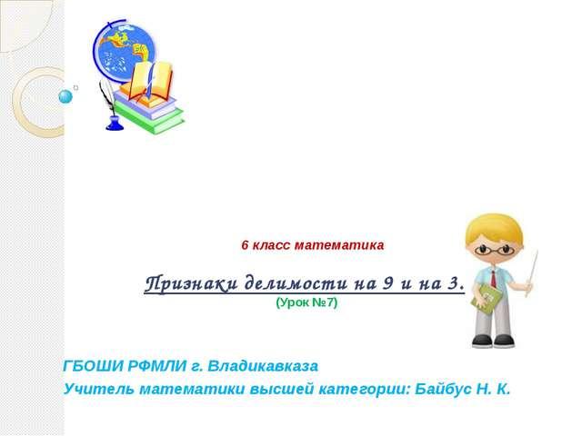 6 класс математика Признаки делимости на 9 и на 3. (Урок №7) ГБОШИ РФ...