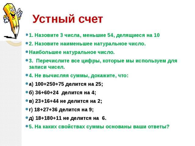 Устный счет 1. Назовите 3 числа, меньшие 54, делящиеся на 10 2. Назовите наим...