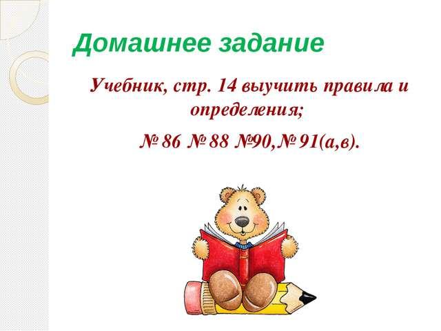 Домашнее задание Учебник, стр. 14 выучить правила и определения; № 86 № 88 №9...