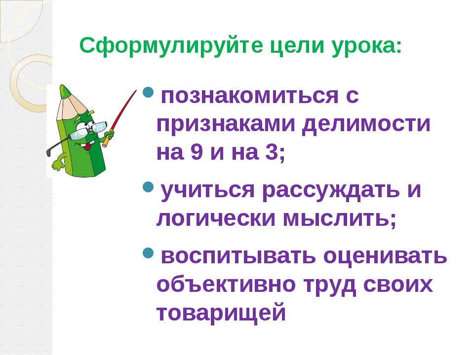 Сформулируйте цели урока: познакомиться с признаками делимости на 9 и на 3; у...
