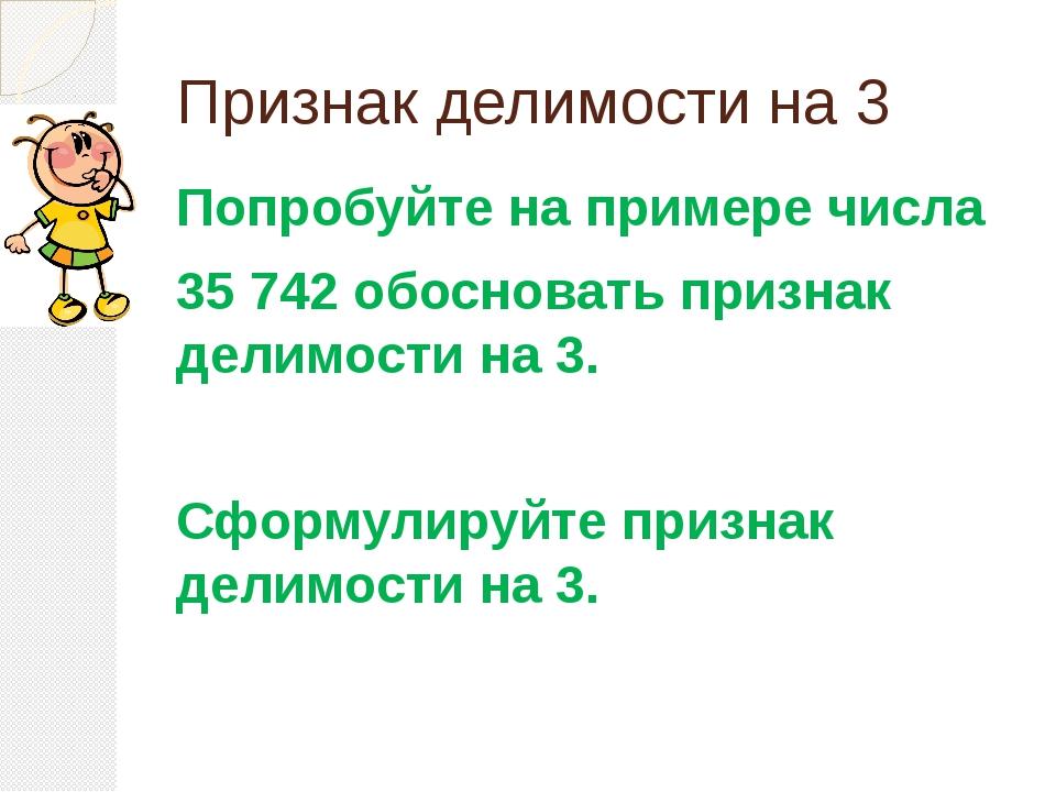 Признак делимости на 3 Попробуйте на примере числа 35 742 обосновать признак...