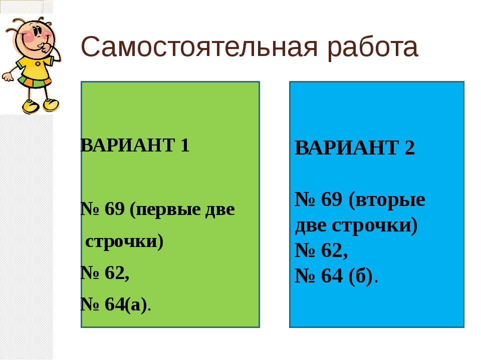 Самостоятельная работа ВАРИАНТ 1 № 69 (первые две строчки) № 62, № 64(а)....