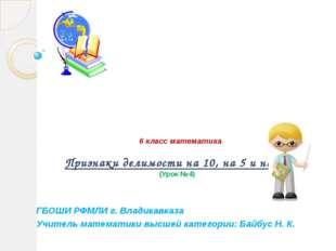 6 класс математика Признаки делимости на 10, на 5 и на 2. (Урок №4) Г