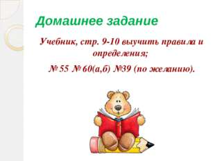 Домашнее задание Учебник, стр. 9-10 выучить правила и определения; № 55 № 60(