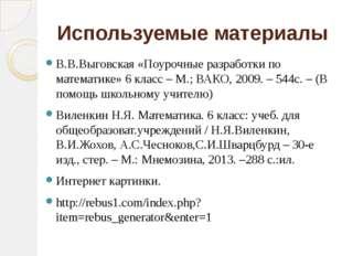 Используемые материалы В.В.Выговская «Поурочные разработки по математике» 6 к