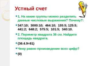 Устный счет 1. На какие группы можно разделить данные числовые выражения? Поч
