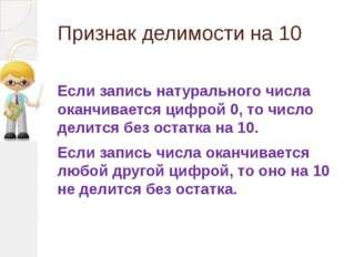Признак делимости на 10 Если запись натурального числа оканчивается цифрой 0,