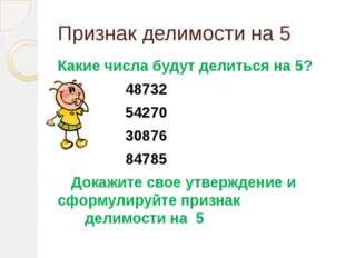 Признак делимости на 5 Какие числа будут делиться на 5? 48732 54270