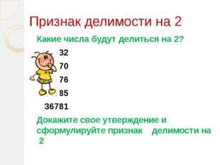 Какие числа будут делиться на 2? 48732 54270 30876 84785