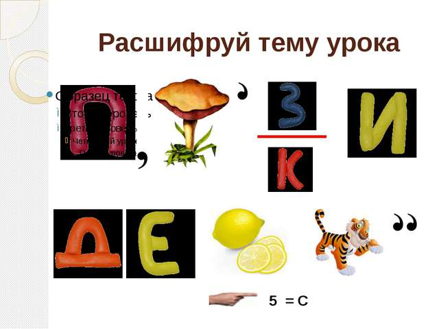 Расшифруй тему урока 5 = С