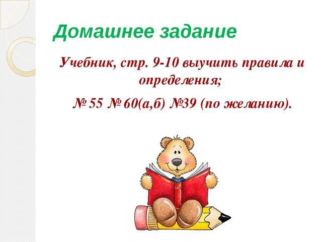 Домашнее задание Учебник, стр. 9-10 выучить правила и определения; № 55 № 60(...