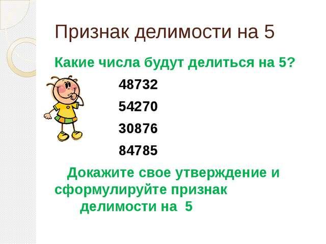 Признак делимости на 5 Какие числа будут делиться на 5? 48732 54270...