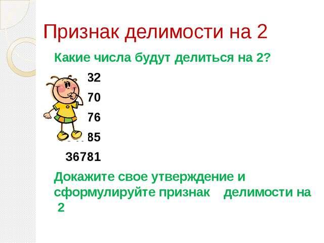 Какие числа будут делиться на 2? 48732 54270 30876 84785...