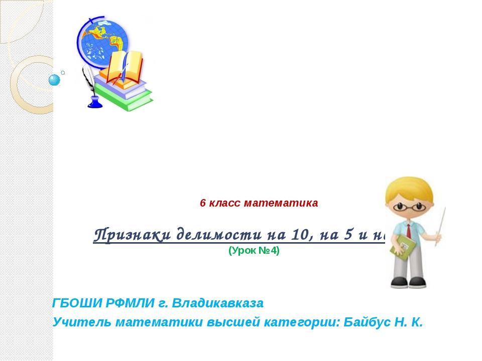 6 класс математика Признаки делимости на 10, на 5 и на 2. (Урок №4) Г...